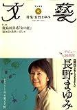 文藝 2008年 08月号 [雑誌]