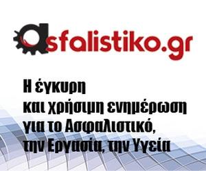 asfalistiko