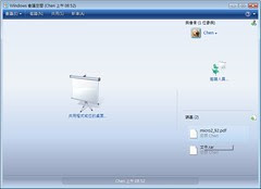 Windows會議空間