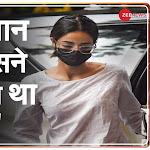 क्या Aryan Khan के लिए अनन्या पांडे ने अरेंज किया था गांजा ? | Ananya Panday | Drugs Case |Zee News