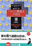 ハルイン修道士の告白 -修道士カドフェルシリーズ(15) 光文社文庫