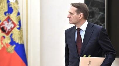 Нарышкин рассказал о сотрудничестве СВР с зарубежными спецслужбами