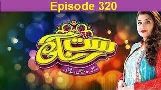 Satrangi Episode 320 | Express Entertainment