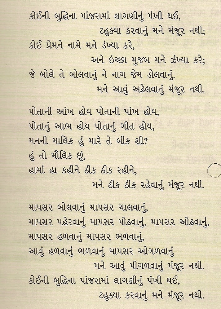 45 WHAT MEANING CONDOLENCE IN GUJARATI