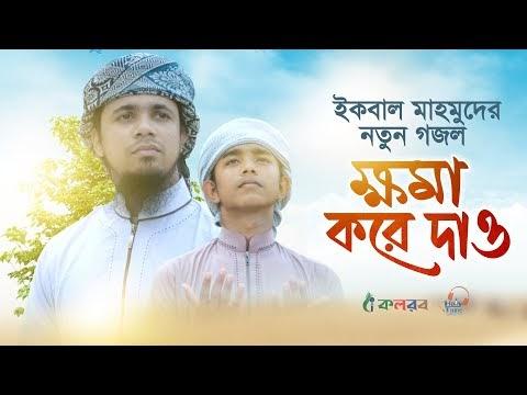 ইকবাল মাহমুদের নতুন গজল । Khoma Kore Dao । Iqbal Mahmud Kalarab
