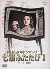 NHK少年ドラマシリーズ 七瀬ふたたびI