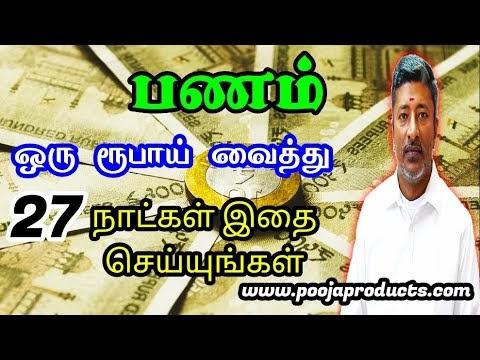 பணம் | 1 ருபாய் வைத்து இதை செய்யுங்கள் | MONEY ATTRACTION