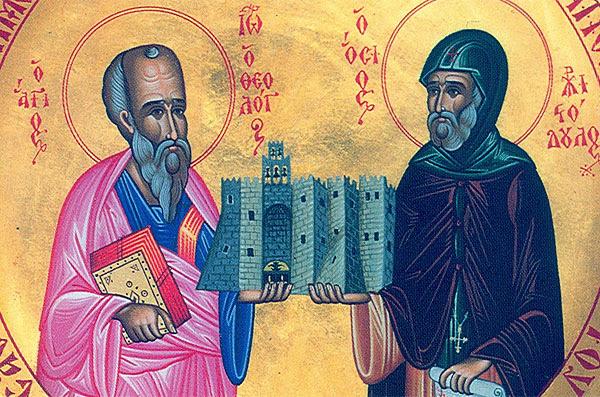 Ιερά μονή αγίου Ιωάννη θεολόγου