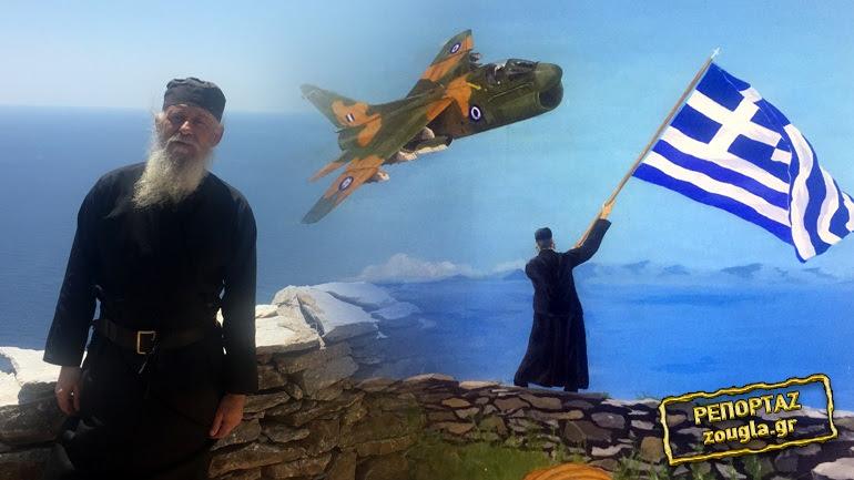 Άγιο Όρος: Ο «φύλακας άγγελος» των πιλότων της Πολεμικής Αεροπορίας, μοναχός Ιωσήφ, στο zougla.gr