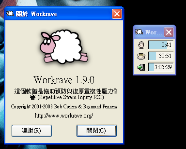 workrave-01