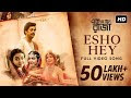 Esho Hey (এসো হে) song lyrics movie Ek Je Chhilo Raja