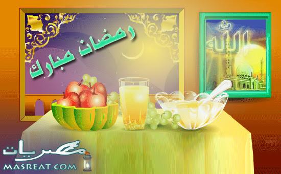 بطاقات شهر رمضان مبارك