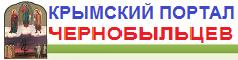 Крымский портал Чернобыльский Спас
