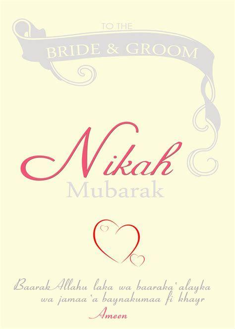 Ashton Central Mosque » Al Nikah: The Islamic Marriage