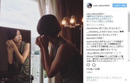 竹內結子 Instagram 井本絢子