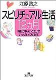 スピリチュアル生活12カ月 (王様文庫)