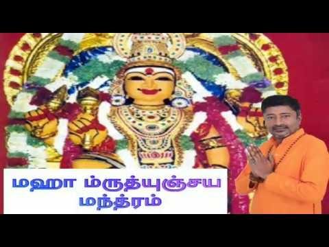 மஹா மிருத்யுஞ்சய மந்திரம்-அனைத்து நோய்களுக்குமான தீர்வு-சனி ப்ரீதி#Mruty...