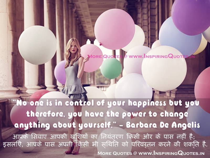 Barbara De Angelis Are You The One For Me Inspiring Quotes