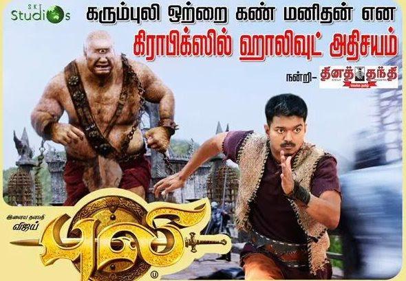 Celebrities praises Vijay 'Puli' despite mixed reviews