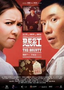 懸紅(The Bounty) 3