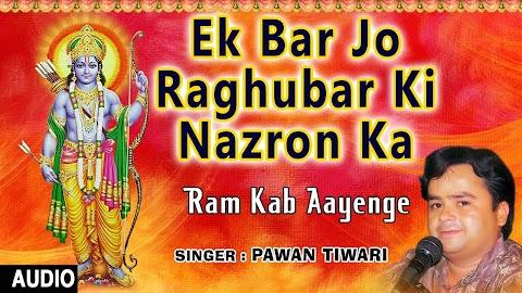 Ek Baar Jo Raghubar Ki Nazron Ka Lyrics