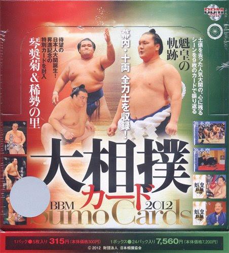 BBM 2012 大相撲カード BOX