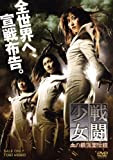 戦闘少女 血の鉄仮面伝説 [DVD]