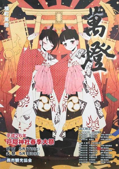 燕市戸隠神社の春季例大祭に向けた横町万灯組のポスターに初めて