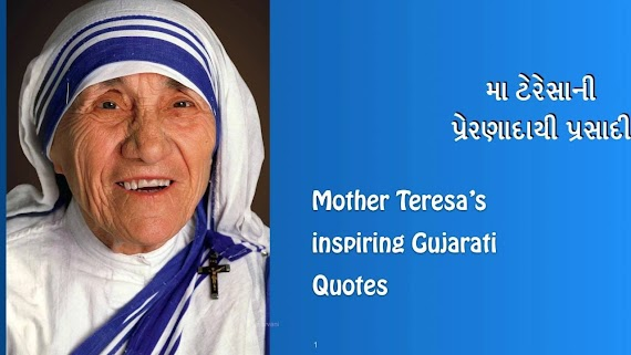 Mothers Day Quotes In Gujarati