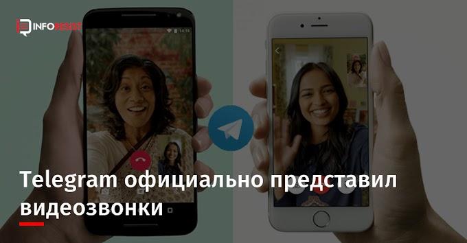 Telegram официально представил видеозвонки