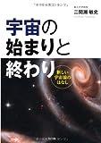 宇宙の始まりと終わり