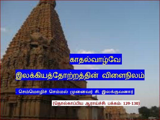 தலைப்பு-காதல்வாழ்வு : thalaippu_kathalvaazhvu_ilakkiyam