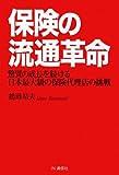 保険の流通革命―驚異の成長を続ける日本最大級の保険代理店の挑戦