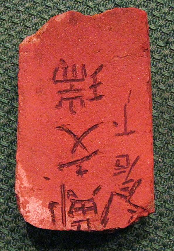 Chinese burial brick