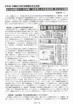 沖縄戦史を歪曲