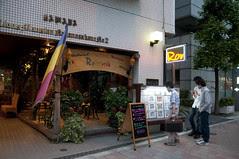 レストラン ルーマニア, 中野坂上