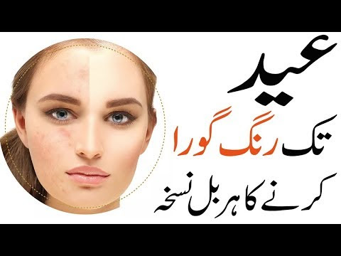Pores and skin Whitening Treatment   Ramadan Pores and skin Skincare Treatment