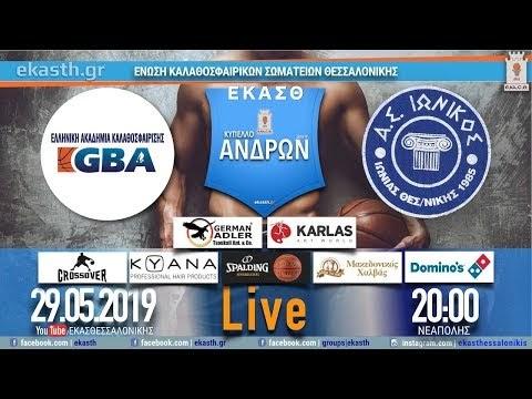 GBA-Ιωνικός για τον τελικό κυπέλλου ανδρών της ΕΚΑΣΘ, ζωντανά στις 20:00 από τη Νεάπολη