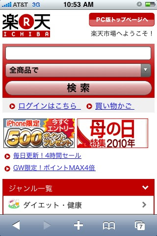 rakuten_iphone1.jpg