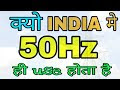 Why Electric supply frequency in INDIA is 50Hz, why not 60Hz?