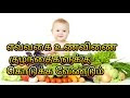 Baby Health Food In Tamil