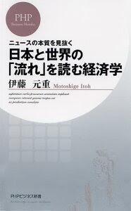日本と世界の「流れ」を読む経済学