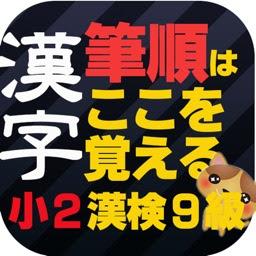 最高のコレクション 小学校 漢字 書き 順 ここから印刷してダウンロード