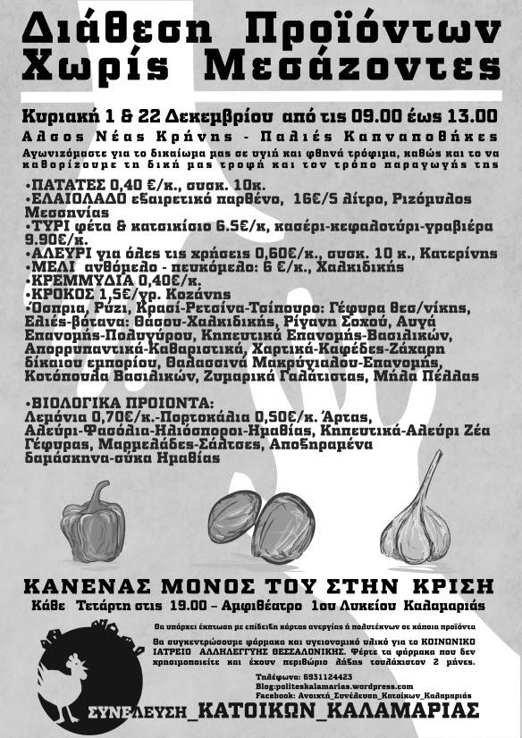 Καλαμαρία, ΧΜ 1 & 22 Δεκέμβρη-01