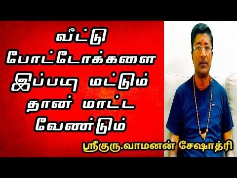 வீட்டு போட்டோக்களை இப்படி மாட்டினால் தான் பலன் | VAMANAN SESHADRI TIPS#V...