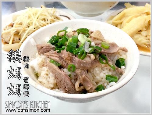 鵝媽媽鴨肉飯00