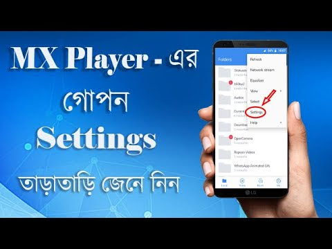 Mx player top 10 secret setting