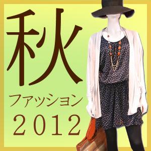 2012秋服ファッションコーディネート