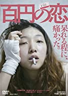 百円の恋 [DVD]