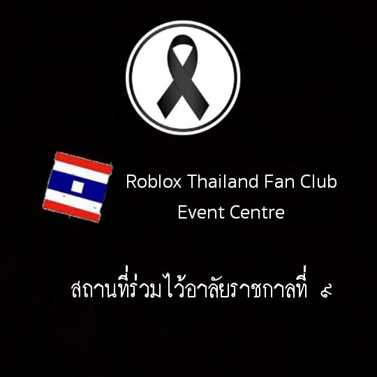 Roblox Thailand Fan Club Event Centre Roblox Thailand Fan Club - game roblox fanclub